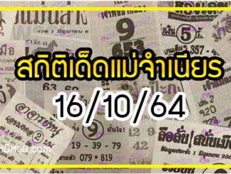 หวยแม่จำเนียร 16/10/64 [สิบเลขเด็ดขายดี]