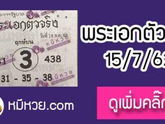 หวยซอง พระเอกตัวจริง 15/7/62