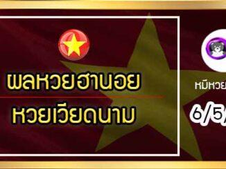 ตรวจผลหวยฮานอย-หวยเวียดนาม 6/5/64