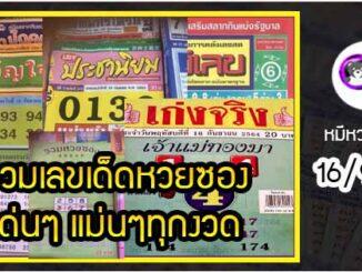 รวมเลขเด็ดหวยซองเด่นๆ แม่นๆ งวด 16/9/64