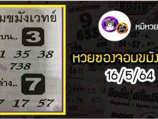 หวยซอง จอมขมังเวทย์ 16/5/64