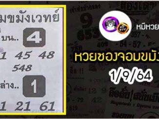 หวยซอง จอมขมังเวทย์ 1/9/64