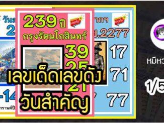 เลขเด็ดเลขดังวันสำคัญ งวดวันที่ 1 พฤษภาคม 2564
