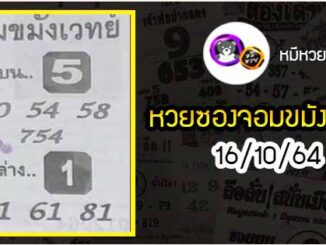 หวยซอง จอมขมังเวทย์ 16/10/64